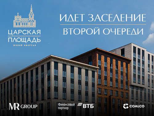 ЖК бизнес-класса «Царская площадь» Идет заселение второй очереди.